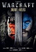 (二手書)魔獸:崛起-官方電影小說