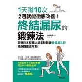 終結漏尿的鍛鍊法(1天蹲10次.2週就能徹底改善)