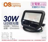 OSRAM歐司朗 LEDVANCE LED 30W 6500K 白光 全電壓 IP65 投光燈 洗牆燈 _ OS430095