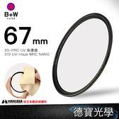 B+W XS-PRO 67mm 010 UV-Haze MRC NANO 保護鏡 送兩大好禮 高精度高穿透 XSP 奈米鍍膜 捷新公司貨 送抽奬卷
