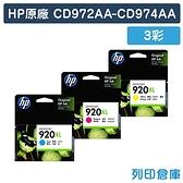 原廠墨水匣 HP 3彩優惠組 高容量 NO.920XL CD974AA/CD973AA/CD972AA /適用 HP E710a/6500A/E809a