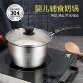 304奶鍋不銹鋼牛奶鍋煮奶瓶鍋早餐鍋兒童輔食鍋小鍋面條鍋【完美男神】