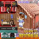 【培菓平價寵物網】日本Kojima》可拆...