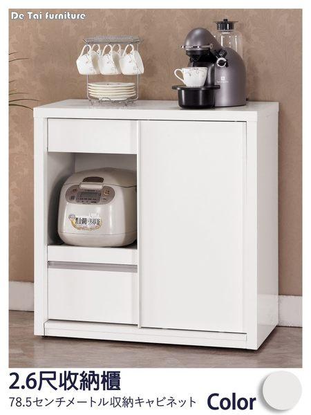 【德泰傢俱工廠】卡洛琳2.6尺拉門收納櫃/置物櫃/碗盤櫃/餐櫃 家具
