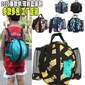 籃球袋 2021新款單肩籃球包訓練運動背包籃球袋網兜兒童足球包排球包網袋 霓裳細軟