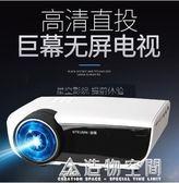 家用辦公手機安卓wifi無線1080P便攜迷你微型LED高清小型投影機家庭影院無屏電視牆投  NMS名購居家