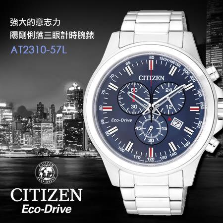 【5年延長保固】CITIZEN AT2310-57L 光動能計時錶
