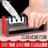 集名家用快速磨刀器定角磨刀石棒廚房菜刀開刃多功能小工具 小確幸生活館