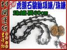 吉祥開運坊】貔貅項鍊【招財/虎眼石貔貅項...