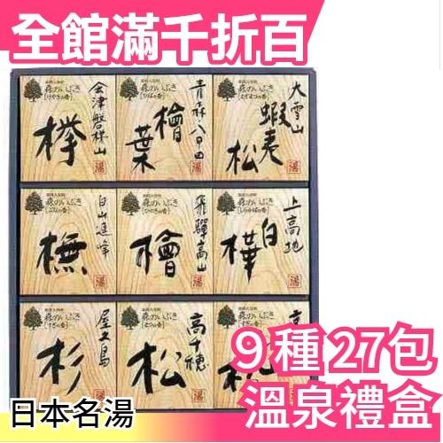 【森林浴禮盒27包入】日本風呂 名勝溫泉 入浴劑 SPA泡湯澡沐浴包保暖【小福部屋】