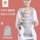 腰凳 360嬰兒背帶前抱式多功能四季通用寶寶背袋前後兩【果果新品】