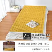 莫菲思 沁涼密型麻將單人涼墊  (單人-3X6尺)