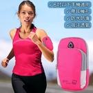 普特車旅精品【BN0180】帶耳機孔 運動跑步手機臂包 6吋大容量 戶外騎行健身手臂包