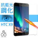 E68精品館 抗藍光 9H 鋼化玻璃 貼 HTC One X9 濾藍光 9H 玻璃膜 防藍光 鋼化 膜 鋼化貼