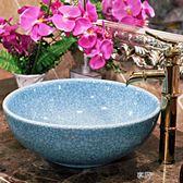 景德鎮陶瓷台上盆衛生間洗手盆藝術台盆洗臉盆碗型汝窯冰裂igo 享購