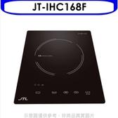 (含標準安裝)喜特麗【JT-IHC168F】微晶調理爐一體觸控IH爐
