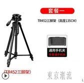 旅行便攜式單反三腳架相機微單便攜專業三角架手機直播支架戶外拍照 LJ5497『東京潮流』