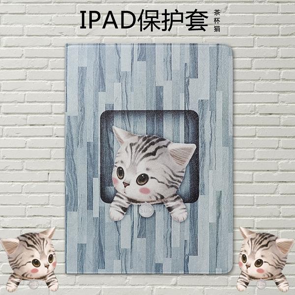 ipad保護套apple平板6愛派air2電腦9.7新款2018ipda蘋果paid迷你4『新佰數位屋』