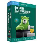 (軟體一經拆封,恕無法退換貨) kaspersky 卡巴斯基 全方位安全軟體 2020 (1台裝置/2年授權)