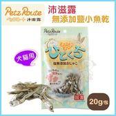 *KING WANG*沛滋露Petz Route《犬貓用無添加鹽小魚乾》20g/包 犬貓適用