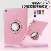 荔枝紋 HUAWEI 華為 MediaPad M5 8.4吋平板殼 平板皮套 360度旋轉 華為 M5 8.4 平板保護套 保護殼