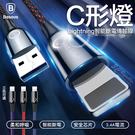 倍思 C型燈 Lightning iPhone 智能 自動斷電 5V 2.4A 快速 充電 傳輸線 充電線