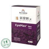 【昇橋健康Acrobio】新愛眸 EyeMax® Neo (錠劑)-90錠裝