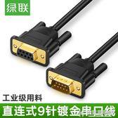 RS232串口線延長母對母/公對母/公對公COM口線DB9九針串口線 快意購物網