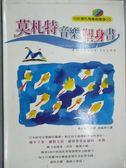 【書寶二手書T9/養生_LNP】莫札特音樂塑身書(附CD)_和合治久,  高淑珍