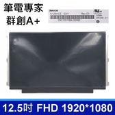 全新 液晶螢幕 LENOVO 聯想 X260 X270 12.5吋 FHD N125HCE-GN1 筆電螢幕 液晶面板
