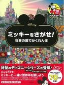 Disney米奇世界各國趣味捉迷藏遊戲繪本