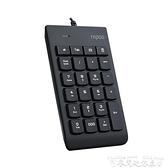 數字鍵盤雷柏K10 數字有線鍵盤小鍵盤筆記本電腦外接超薄USB 財務鍵盤迷你屋新品