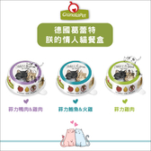 GranataPet葛雷特〔朕的情人貓餐盒,3種口味,85g〕(單罐) 產地:德國