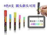 LED廣告板熒光發光板專用筆6MM8支8色 巴黎春天