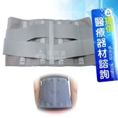 來而康 開谷 軀幹裝具 K-WA003 束拉護腰 9.5吋 護具(S/M/L/XL)