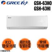 【GREE格力】7-8坪變頻分離式冷暖冷氣 GSH-63HO/GSH-63HI