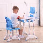 千兒童學習桌可升降寫字桌椅套裝組合學生書桌多功能學習桌 NMS漾美眉韓衣