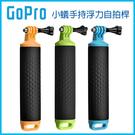 【妃凡】GoPro小蟻手持浮力自拍桿 適用GoPro hero 8/7/6/5/4/3/3+ 自拍器 浮力棒 潛水77