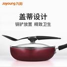 九陽不黏鍋炒鍋家用電磁爐專用燃氣灶煤氣灶適用炒菜鍋鍋具平底鍋 「雙10特惠」