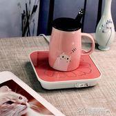 保溫底座 小熱牛奶加熱器暖菜板保溫神器恒溫電杯墊家用多功能自動快速智能 名創家居