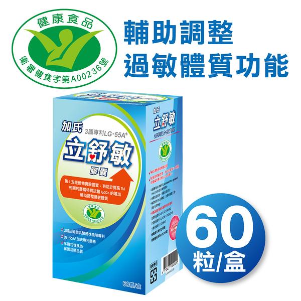 【加氏立舒敏膠囊】國家認證 益生菌膠囊 60顆/盒