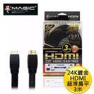 【影音相關】MAGIC 鴻象 HDMI 高畫質 數位 影音傳輸 超薄扁線 (24k鍍金) - 3米