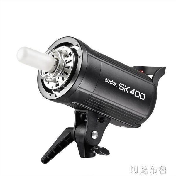 攝影燈 神牛SK400W攝影燈250W攝影棚影室閃光燈柔光箱攝影器材套裝  mks阿薩布魯