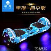 雙輪平衡車兒童成人兩輪代步思維體感電動滑板漂移平衡車WD   電購3C