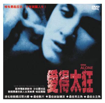 新動國際【愛得太狂 MINE ALONE】DVD便利包29元