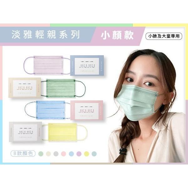 親親 JIUJIU 小顏款醫用口罩(30入) 輕親系列 款式可選 【小三美日】 MD雙鋼印