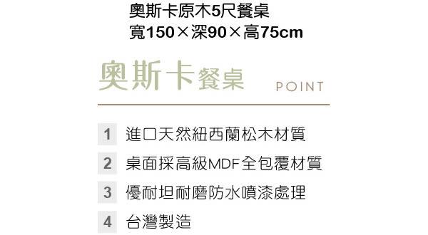 【森可家居】奧斯卡原木5尺餐桌 7HY450-3 MIT台灣製造