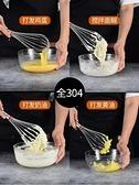 打蛋器304不銹鋼 手動打蛋器打發奶油雞蛋小型攪拌棒家用烘焙工具蛋抽 風馳