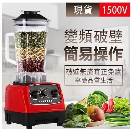 現貨 110V破壁機 攪拌機 破壁豆漿機 果汁機 研磨機 電動果汁機 冰沙機 調理機 破壁機