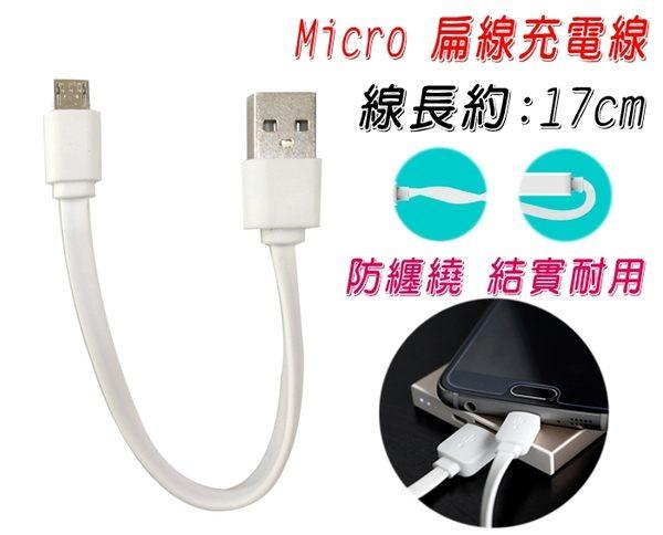 17公分 Micro USB 超短充電線/手機/平板/行動電源 充電線/電源線/收納/便攜/贈品/禮品/客製化/好買家